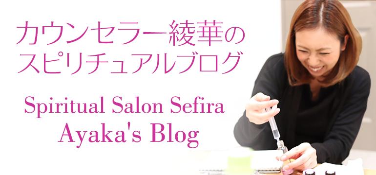 スピリチュアルサロンsefiraカウンセラー綾華のスピリチュアルブログ